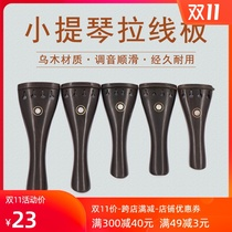 Qing song PV11 violin emu string board with tail rope accessories 1 2 3 4 4 8