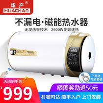 Huasheng magnetic energy water heater electric household powder room water storage speed heat remote control bath machine 60 liters 50 80l energy saving