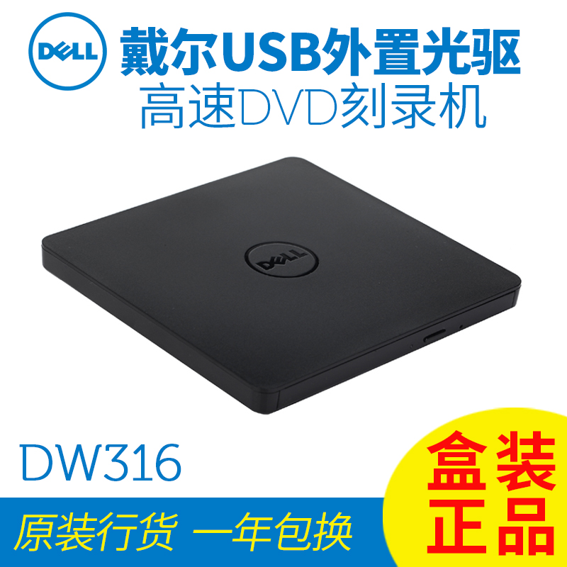 Original Dell/Dell Mobile Recorder USB External CD-ROM DVD+RW CD-ROM Recording Compatible with DW316