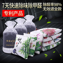 Bamboo charcoal car with a new car in addition to formaldehyde in addition to the smell of Activated Carbon package to taste car deodorant in addition to the smell of car carbon package