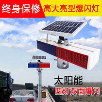 Solar flashing lights Road flash traffic LED construction lamp four lights double-sided night barricade lamp strobe lamp