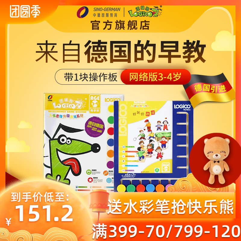 Logical Dog 3-4 Years Old First Stage Kindergarten Textbook Online Family Edition Early Education Toy Thinking Training