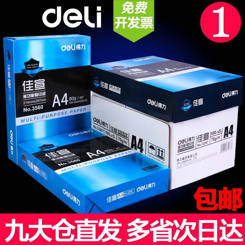 Lye A4 paper printing copy paper 70g single pack 500 sheets of office supplies a4 printed white paper a box of draft paper mail-free students with a4 printing paper 70g whole box 80g printing paper a4