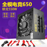Segotep model 650 gaming desktop computer version 550W full rated power module main power line customization