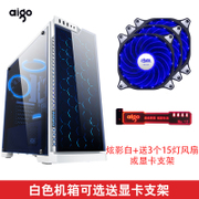 Aigo/ Aigo Xuanying glass desktop computer case game water-cooled mainframe box large side through the front panel