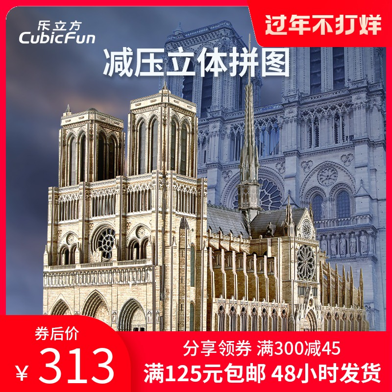 Le Cube 3D stereoscopic puzzle adult large-scale assembly ancient architectural model Notre Dame Cathedral gift toys