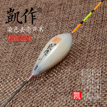 Kaizuo Shelled Reed CL Series Floating Fish Floating Jujube Core Crucian Carp Floating Mixed Culture Reservoir Distinguishing Tail Floating Fishing Gear