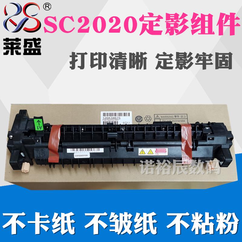 Laisheng applicable Fuji full record SC2020 set set full record 2020DA SC2021 SC2022 2020CPS film setter heating assembly thermocoagulator SC2020 assembly
