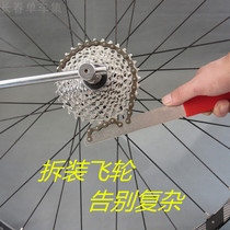 Flywheel Disassembly wrench tool bicycle swivel type flywheel tower wheel swivel truck Fly disassembly mounting sleeve