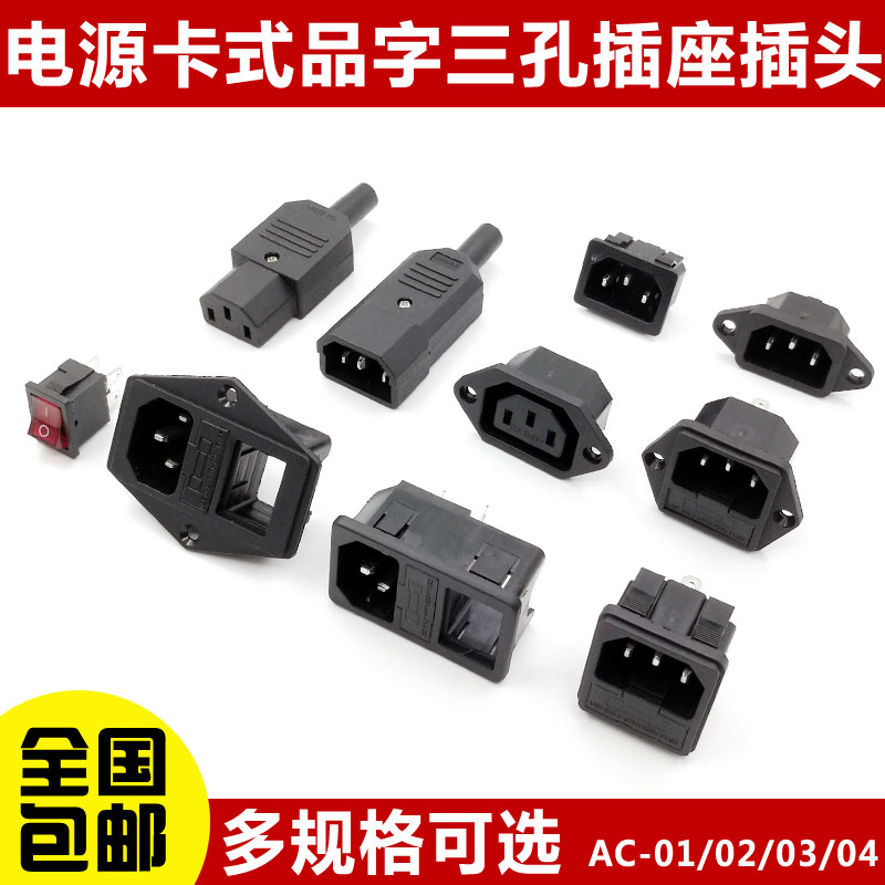 Three-core power cord AC-01 02 03 04 05 06 character socket with light switch fuse power station