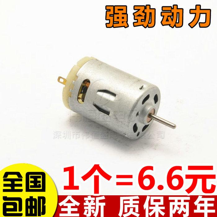 RS385 motor Micro DC motor micro-motor 12V-24V hair dryer commonly used motor hair dryer