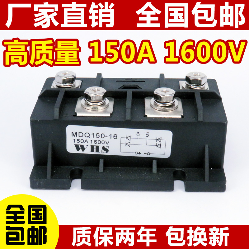 MDQ150A1600V single-phase rectifier bridge module 150A rectifier bridge module MDQ150-16