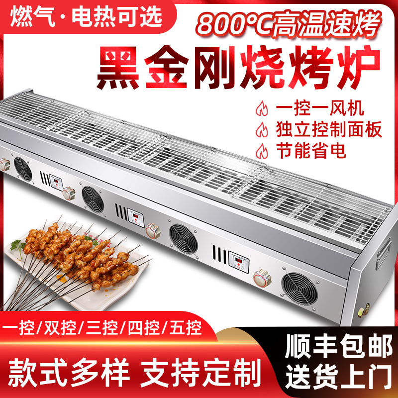 Commercial gas barbecue black king kong gas liquefied gas oven set up a stall night market roasted raw lamb kebab grill