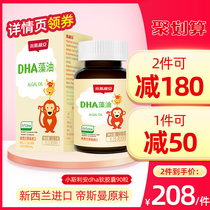 Silian DHA baby algae oil childrens capsules Baby can use 90 dha pregnant women special small Silian