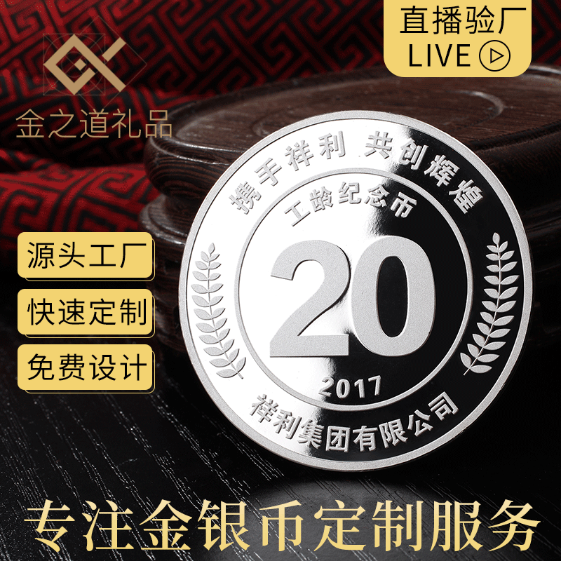 Gold Road 999 pure silver custom employee entry commemorative coin diy crystal silver anniversary gift