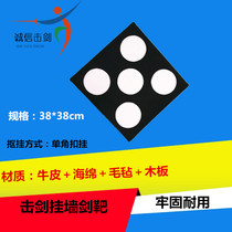 Fencing equipment five hole square hanging wall sword target so that fencing can play at home
