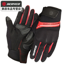 Saiyu SCOYCO summer motorcycle gloves cycling gloves breathable sweat absorption non-slip wear-resistant unisex
