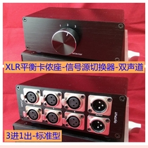 Two-channel Cannon head XLR balanced audio signal selection switcher - customizable