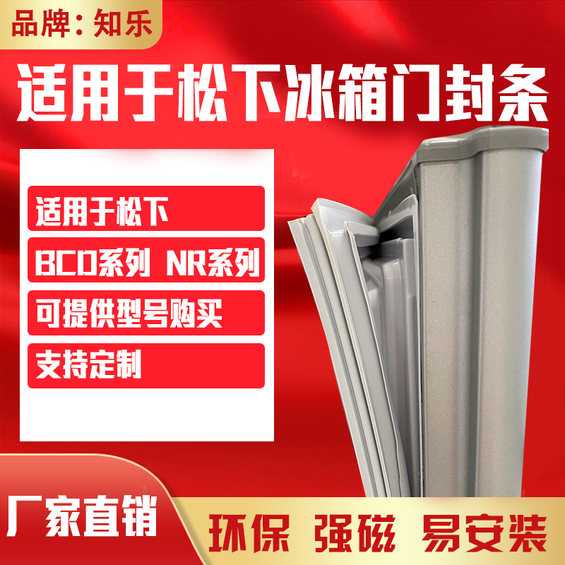 Zhile is suitable for Panasonic refrigerator door seal BCD magnetic seal NR on the lower and middle door rubber ring original general