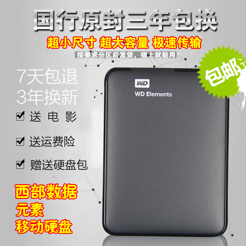 Wd external hard drive, 80G mobile hard disk 120USB160G3.0 high speed 250GWD western data 320G ultra-thin 500g special 1T