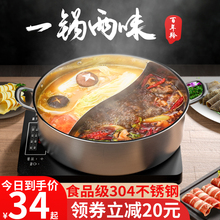 Yuanyang pot 304 stainless steel electromagnetic furnace special thickened large capacity Yuanyang hot pot domestic hot pot pot