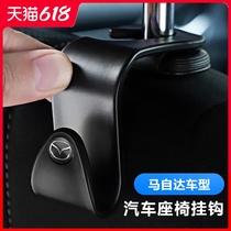 Mazda M36 Atzionxera CX-30CX-4CX-5CX-8 Car seat back Small hook