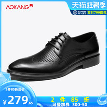 Aokang men's shoes spring and summer 2020 new hollow leather shoes men's business dress shoes low top lace up carved leather shoes