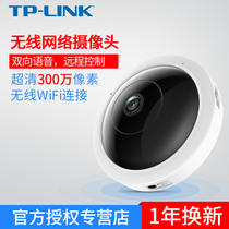 TP-LINK fisheye panoramic wireless network camera 360-degree video recording 3 million pixels two-way voice machine high-definition infrared night vision monitor support wifi hotspots TL-I