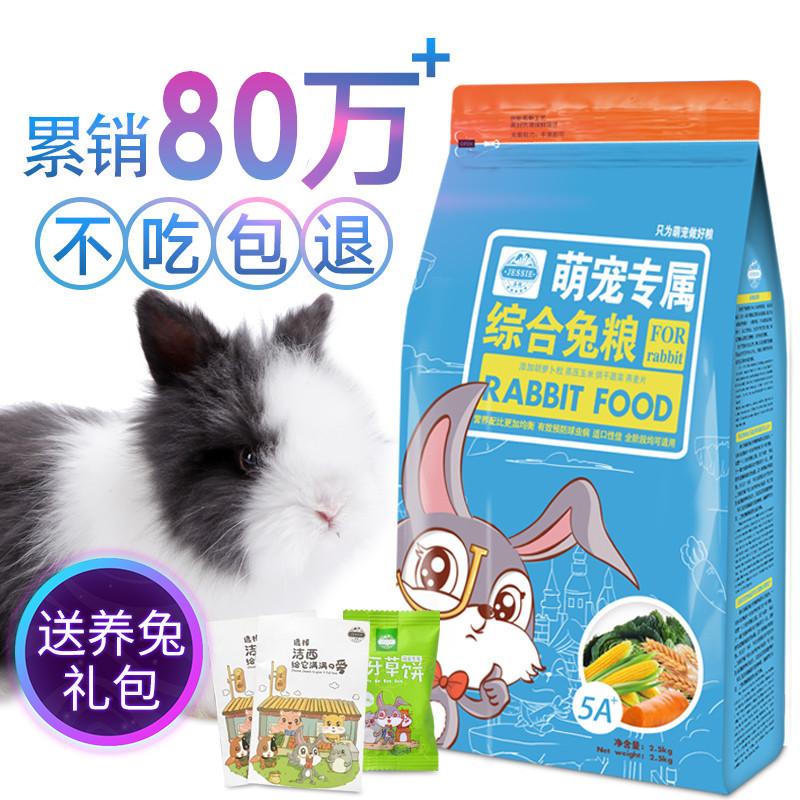 Jiexi кролика зерна ухо кролик корма 20 зерна молодых кроликов в кролика корма для домашних животных кролика зерна больше чем 25 кг