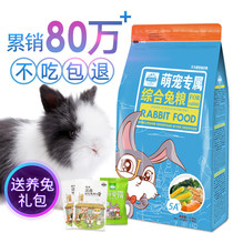 Jiexi rabbit food Lop rabbit feed 20 зерновой молодой кролик в корм для кроликов Pet rabbit food save 25 кг