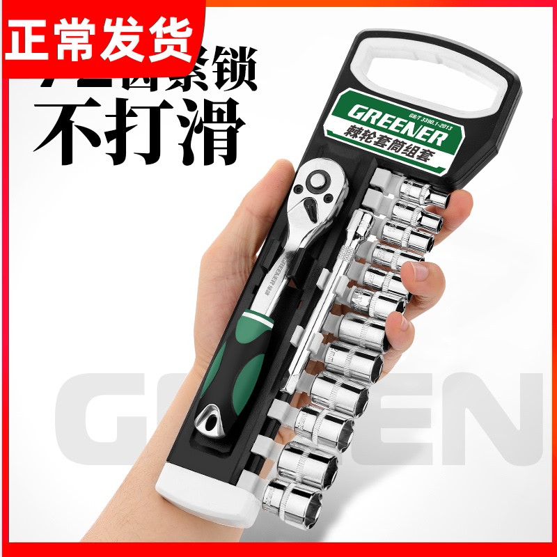 Ratchet sleeve wrench set all-purpose wrench multi-functional outer hexagon quick wrench glove tube auto repair tool set