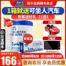 Junlebao milk powder 3-stage Lebo infant OPO formula milk powder 3-stage 808g*6 cans Flagship store official website