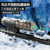 Kai Tian 5th generation Green laser sight green outside sight hunting bird-seeking green laser lamp non-infrared
