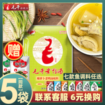Maoco acid ro蔔 duck soup stew seasoning 350g x 5 bags of clear soup hot pot soup bottom soup condiment ingredients