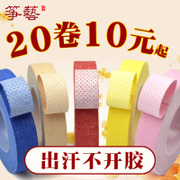Zheng Zheng art color tape children professional breathable tape tape playing Pipa guzheng adult nail bag mail