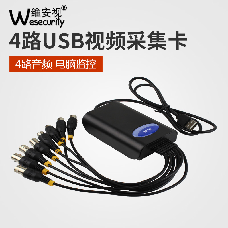 Vivian as USB video capture card 4-channel USB monitor acquisition card 4-channel HD monitor hard pressure card