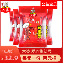 Liupo chili poivre nouilles 100g * 4 sacs hot pot brochette plat trempage barbecue assaisonnement assaisonnement cuisine assaisonnement en gros