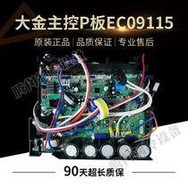 Daikin RMXS160EV2C RMXS140EV2C инверторная плата EC09115 EC0530 Инверторный модуль Daikin