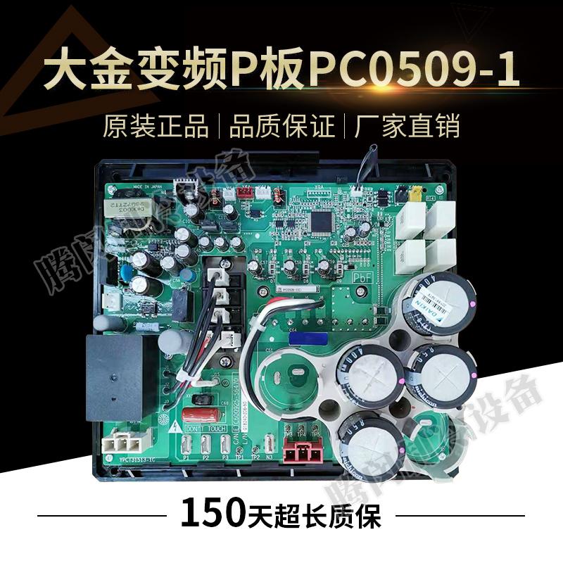 Dajin air conditioning accessories PC0509-1 compressor inverter plate RHXYQ10-16PY1 module RZP450PY1