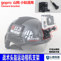 Gopro Hero4 small ant camera recorder stand compatible FAST Mickey tactical helmet cuttlefish dry
