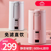 Mini broken wall soymilk small single 1-2 people with automatic heating filter-free cooking magic Cup