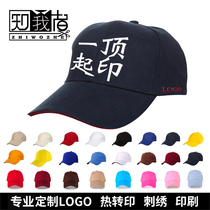 Hat custom logo printed cap custom volunteer advertising hat custom-made baseball cap custom embroidery diy