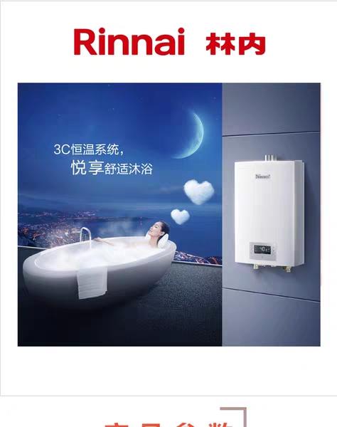 林内RUS-16E56FRF         3C恒温系统,悦享舒适沐浴