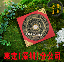 ( Taiwan Dongding Compass) (18 8CM ) 6 inch 2 Bakelite Integrated Feng Shui Compass (large Agate needle)