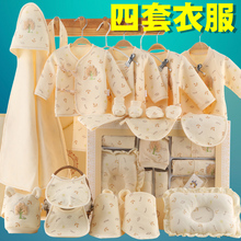 Neonate gift sets, baby clothes, pure cotton, spring and autumn, 0-3 months, 6 newborn babies.