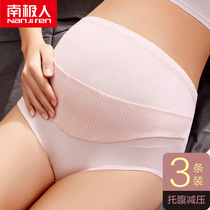 Antarctic pregnant womens underwear pregnant period high waist belly breathable pure cotton crotch no antibacterial shorts head big code Lingerie
