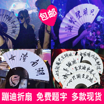Bar trampoline folding fan Chinese style calligraphy Xuan paper fan custom net Red shake sound the same bent Saints di