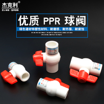 PPR pipe fittings 4 minutes 6 minutes 1 inch 20 2532 all-plastic ball valve thickened flat-mouth hot-melt valve switch