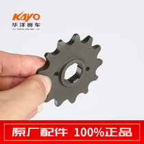 Huayang racing two wheel motocross accessories T2 T4 driving Sprocket front small Sprocket