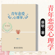Genuine Youth Love Psychology Cai Min Peking University Press Self-study materials for young people to improve their personal love ability as well as practical guidance for marriage education courses to solve the confusion of love睏